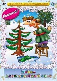 Новогодние мультфильмы: «Падал прошлогодний снег»