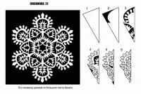 Вырезание снежинок: красивая схема