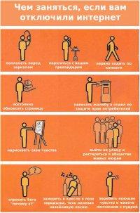Чем заняться, если вам отключили интернет