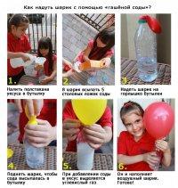 Как надуть воздушный шарик при помощи ускуса и соды?