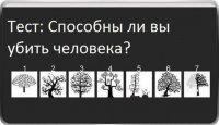 А вы способны убить человека?
