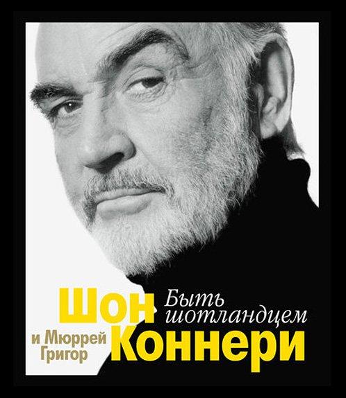 «Быть шотландцем»: автобиография Шона Коннери теперь на русском языке