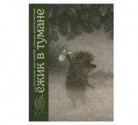 Книга «Ежик в тумане»