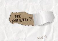 Конкурс на 23 февраля: уничтожитель бумаги