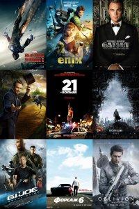 Самые ожидаемые фильмы весны 2013