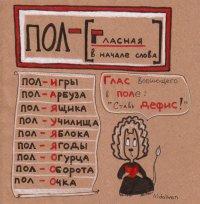 Учим русский язык: написание слов через дефис