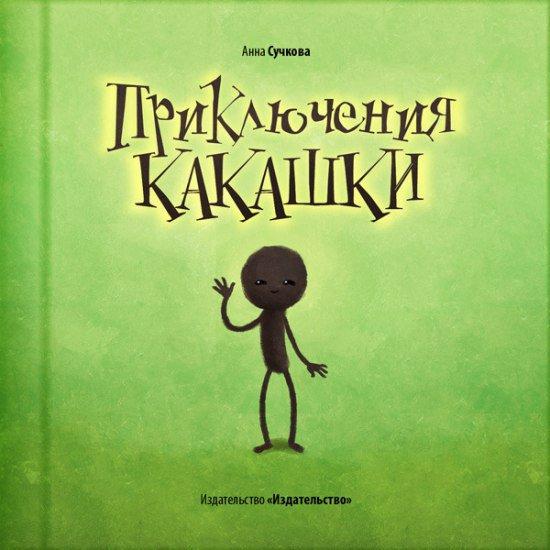 Анна Сучкова: «Приключения какашки»