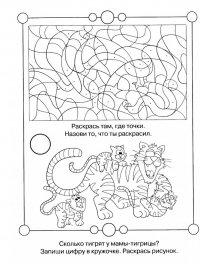Головоломка для ребенка: раскрасить и посчитать