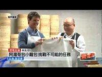 Том Круз готовит пельмени в Тайбэе