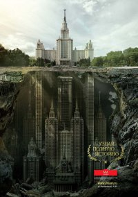 Креативный взгляд на московскую архитектуру