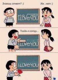 Интеллектуальное признание в любви