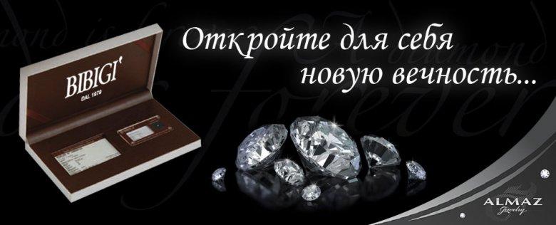 ЮВЕЛИРНАЯ КОМПАНИЯ ALMAZ - ПАРТНЕР ПРИЗОВОГО ФОНДА PARADISE HOLIDAY