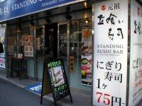 Татиноми – японские бары