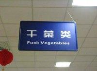 Fuck Vegetables, или сложности перевода