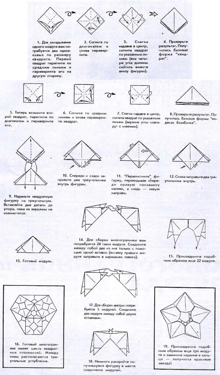 Оригами «Звезда на елку»