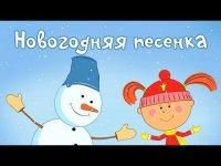 Жила-была Царевна: Новогодняя песенка