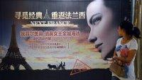 Китайский тренд - нос в форме Эйфелевой башни