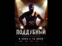 Смотреть в 2014-м: «Поддубный» Глеба Орлова
