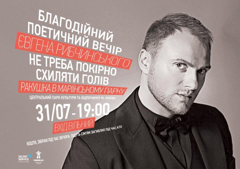 В конце июля в Мариинке состоится поэтичекий вечер Евгений Рыбчинского
