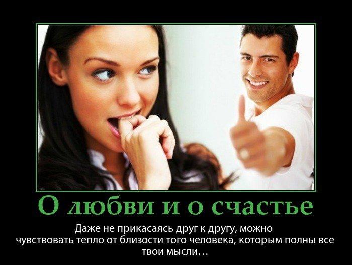 О любви и о счастье