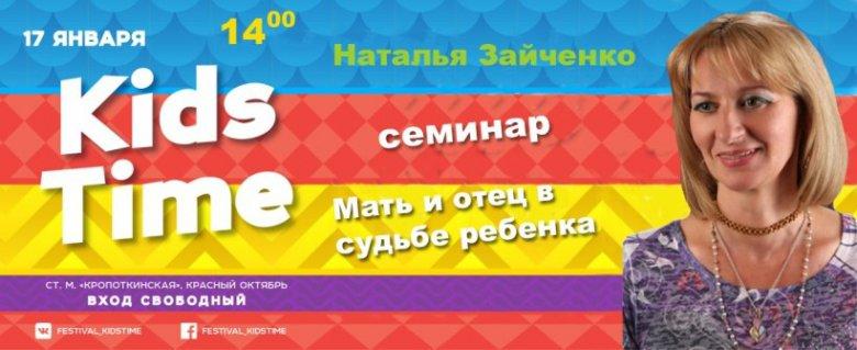 Фестиваль «Kids time»