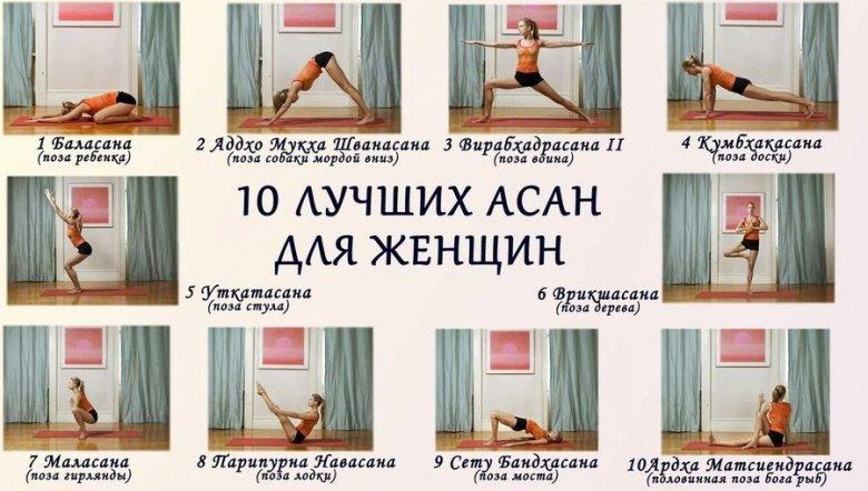 10 лучших асан для женщин