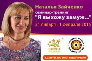 Семинар Натальи Зайченко для тех, кто хочет замуж, для тех, кто вышел замуж и для тех, кто собирается замуж!