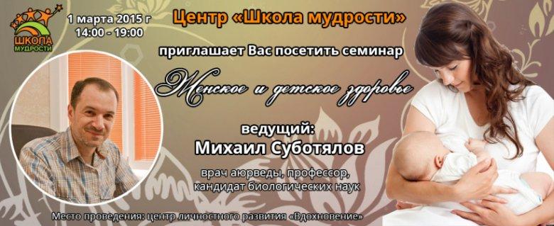 Семинар Михаила Суботялова «Женское и детское здоровье»
