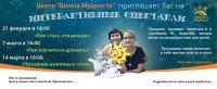 21 февраля, 7 и 14 марта — Новые спектакли А. Лопатиной и М. Скребцовой