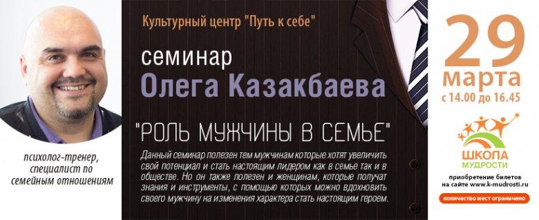 Семинар Олега Казакбаева «Роль мужчины в семье»