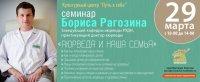 ДРУЗЬЯ! СПЕШИМ СООБЩИТЬ, ЧТО 29 марта 2015 года состоится СЕМИНАР Бориса Рагозина «АЮРВЕДА И НАША СЕМЬЯ»!