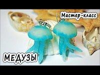Серьги-медузы из полупрозрачной полимерной глины