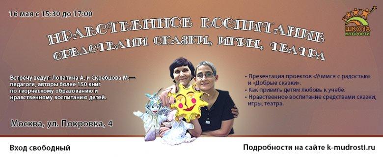 Встреча «Нравственное воспитание средствами сказки, игры, театра».