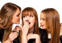 Как вести себя, если вы стали жертвой сплетен в офисе