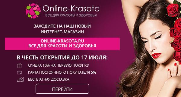 Новый интернет-магазин товаров для красоты и здоровья «Online-krasota»