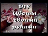 Цветы из полимерной глины своими руками: розы и сирень
