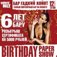 Легендарному бару Гадкий Койот в Москве исполняется 6 лет!