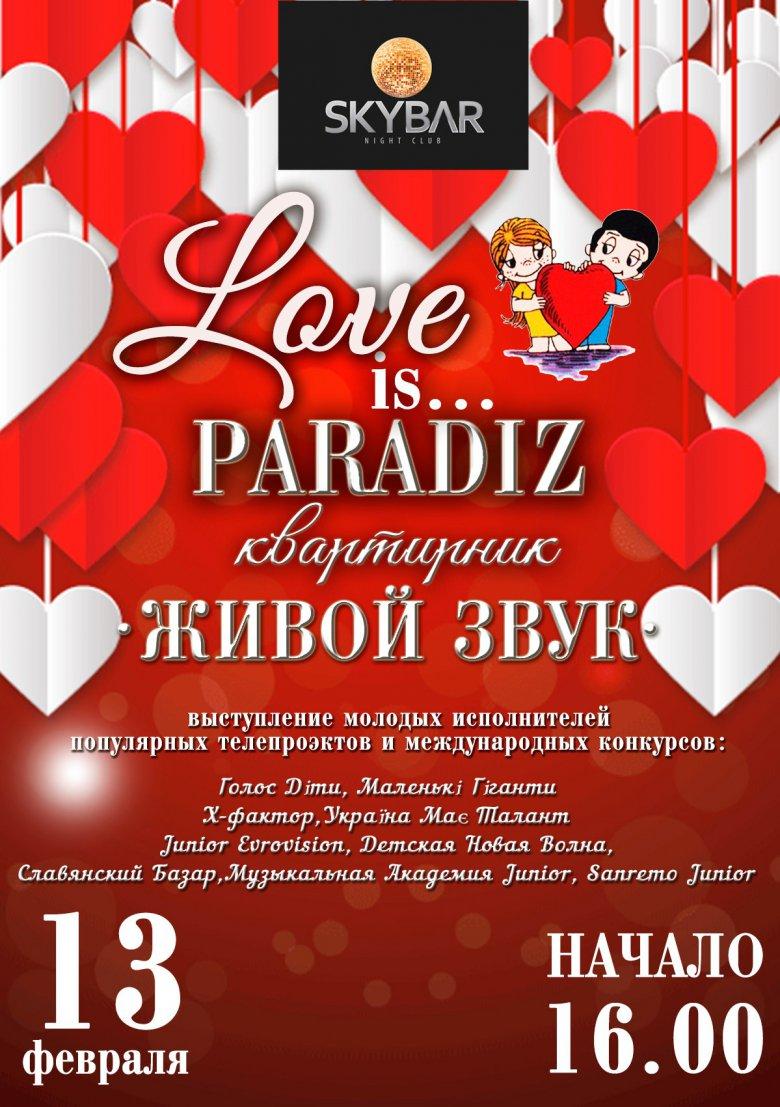 LOVE IS PARADIZ! Самый душевный вечер февраля, вместе с Продюсерским центром PARADIZ!