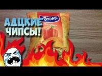 Готовимся к 1 апреля: адские чипсы