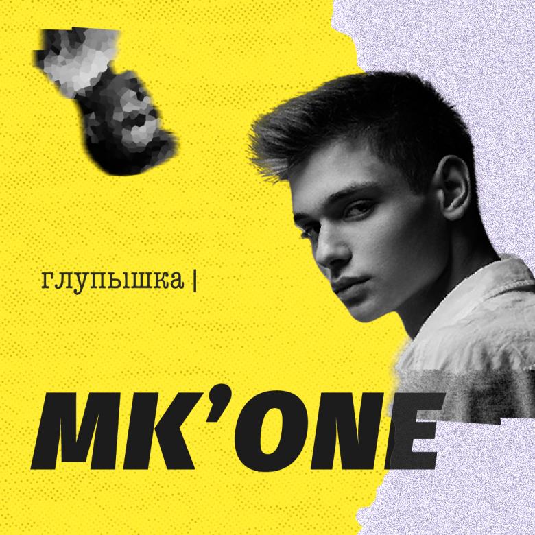 MK'ONE ПЛЕНИТ СЕРДЦА ДЕВУШЕК СВОЕЙ ПРЕМЬЕРОЙ ПЕСНИ «ГЛУПЫШКА»